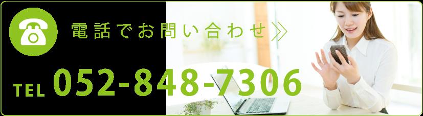 電話でのお問い合わせ TEL 052-848-7306